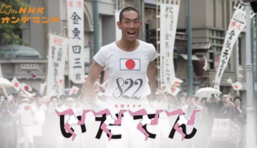 『いだてん〜東京オリムピック噺〜』動画フル無料視聴!東京オリンピック実現までの史実を見る