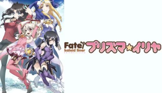 『Fate/kaleid liner プリズマ☆イリヤ』動画フル無料視聴!『Fate』公式スピンオフ作品を見る