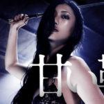 『甘い鞭』動画フル無料視聴!
