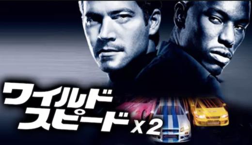 『ワイルド・スピードX2』動画フル無料視聴!ワイスピシリーズ第2弾!ブライアンの活躍を描いた物語を見る