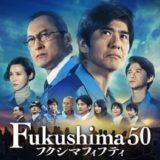 『Fukushima50』