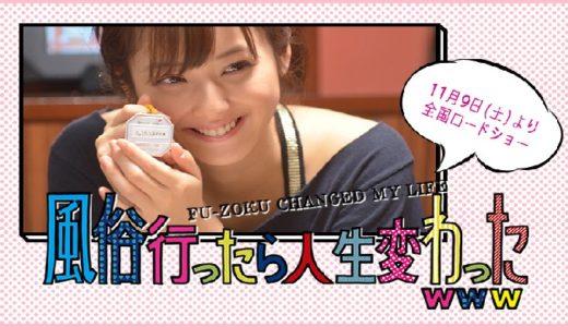 『風俗行ったら人生変わったwww』動画フル無料視聴!佐々木希が風俗嬢に!2ちゃんねる発ラブストーリーを見る
