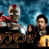 『アイアンマン2』