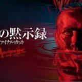 『地獄の黙示録 ファイナル・カット』