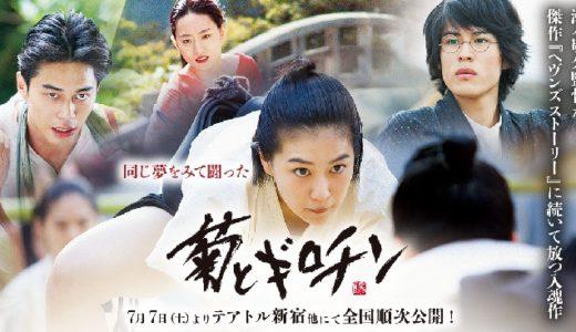 『菊とギロチン』動画フル無料視聴!女相撲一座と無政府主義者が織りなす、社会を揺さぶる青春群像劇を見る