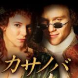 『カサノバ』あらすじ・ネタバレ感想!ヒース・レジャー主演!色男カサノバが繰り広げる絢爛豪華な恋愛ゲーム!