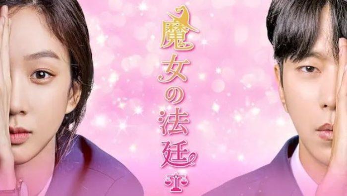 『魔女の法廷』キャスト・あらすじ・ネタバレ感想!チョン・リョウォン、ユン・ヒョンミン主演の痛快法廷ドラマ!