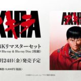 『AKIRA』4Kリマスター版あらすじ・感想・IMAX・DVD情報まとめ!大友克洋の名作が圧巻の音と映像で復活!