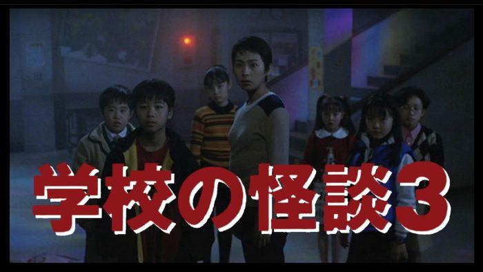 『学校の怪談3』あらすじ・ネタバレ感想!鏡の世界に引きずり込まれる?謎の幽霊少年タイチの目的とは?