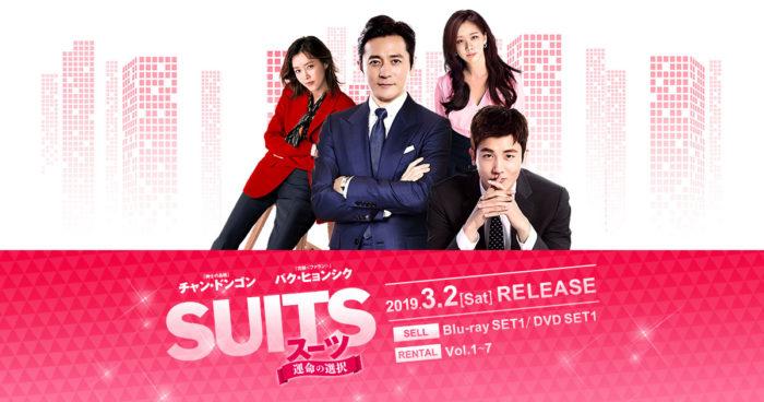 『SUITS/スーツ~運命の選択~』キャスト・あらすじ・感想!チャン・ドンゴン×パク・ヒョンシクの王道法廷ドラマ!
