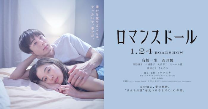 『ロマンスドール』あらすじ・ネタバレ感想!