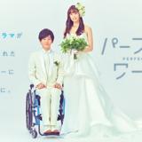 『パーフェクトワールド(ドラマ)』