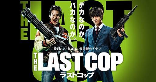 『THE LAST COP/ラストコップ』