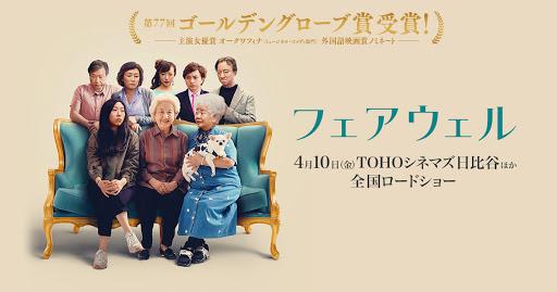 『フェアウェル』あらすじ・感想!余命数ヶ月の祖母とその家族を描いた心温まるコメディ【ネタバレなし】