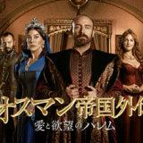 『オスマン帝国外伝 シーズン1』動画フル無料視聴!