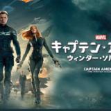 『キャプテン・アメリカ/ザ・ウィンター・ソルジャー』