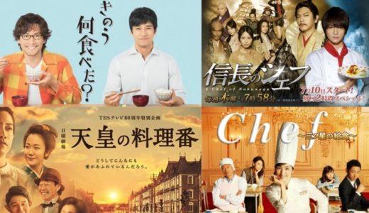 日本の料理ドラマおすすめ10選!面白いだけでなく美味しそう!『きのう何食べた?』『天皇の料理番』など