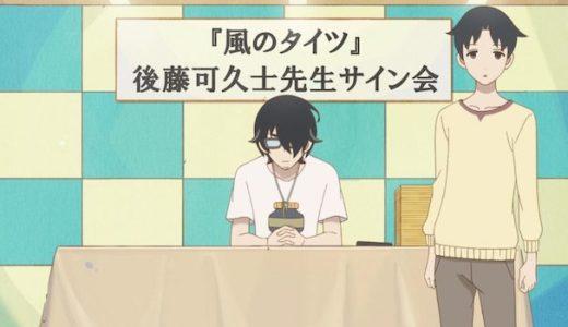 『かくしごと』第6話あらすじ・ネタバレ感想!可久士、サイン会をしている姿を姫に見られる