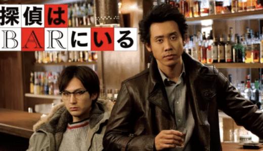 『探偵はBARにいる』動画フル無料視聴!大泉洋主演!地元・札幌を舞台に探偵が活躍する姿を見る