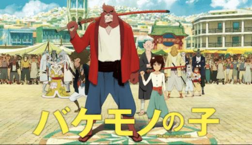 『バケモノの子』動画フル無料視聴!細田守監督作!監督自身が脚本を務めた父と子の感動ストーリーを見る