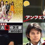 日本の人気刑事ドラマおすすめ10選!アクション、サスペンスからコメディタッチの作品まで総まとめ!