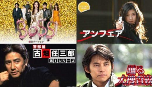 日本の刑事ドラマおすすめ10選!シリーズ多数!アクション、サスペンスからコメディまで総まとめ