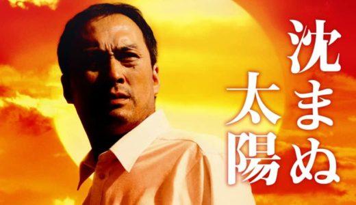 『沈まぬ太陽』動画フル無料視聴!山崎豊子のベストセラー小説を映画化!巨大な組織と戦うサラリーマンの姿を見る