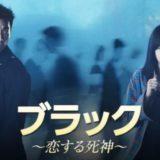 『ブラック~恋する死神~』キャスト・あらすじ・ネタバレ感想!ソン・スンホンが刑事と死神の2役を演じたドラマ!