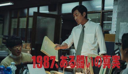 『1987、ある闘いの真実』動画配信フル無料視聴!韓国民主化運動に隠された真実を基にした社会派ドラマを見る