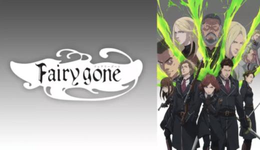 『Fairy gone フェアリーゴーン』動画フル無料視聴!P.A.WORKSオリジナルのダークファンタジーを見る