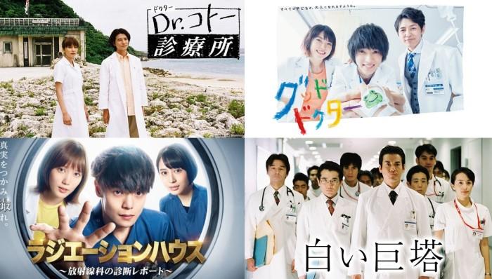 日本の医療ドラマおすすめ10選!外科医、看護師、放射線技師まで様々な仕事を描いた名作を紹介!