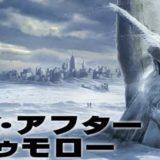 『デイ・アフター・トゥモロー』あらすじ・ネタバレ感想!いつか現実で訪れるかもしれない氷河期の世界!