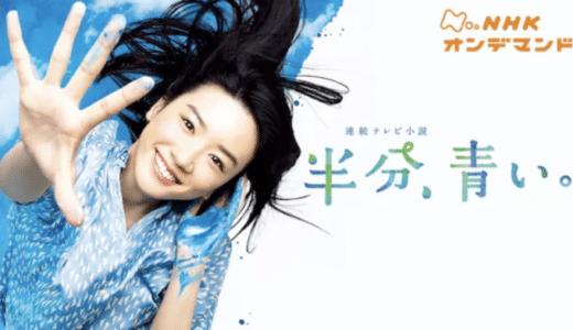 『半分、青い。』動画フル無料視聴!永野芽郁主演!失敗を恐れないヒロインの人間ドラマを見る