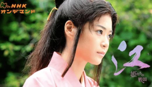 『江〜姫たちの戦国〜』動画フル無料視聴!上野樹里主演!浅井三姉妹の末っ子の活躍を見る