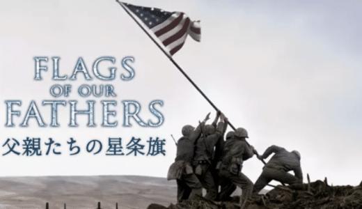 『父親たちの星条旗』動画フル無料視聴!イーストウッド監督が手掛けた名作!アメリカから見た硫黄島を見る