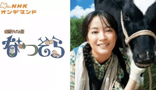 『なつぞら』動画フル無料視聴!広瀬すず主演!戦災孤児の少女がアニメーターの夢を追いかける感動物語を見る