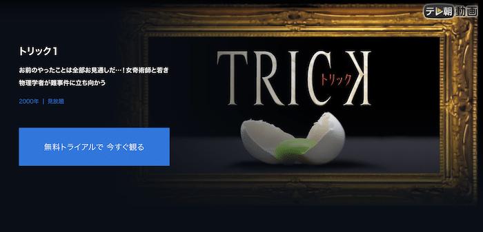 ドラマ『TRICK』