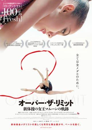 『オーバー・ザ・リミット 新体操の女王マムーンの軌跡』