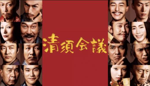 『清須会議』動画フル無料視聴!豪華キャスト共演!三谷幸喜が送る歴史エンターテイメントを見る