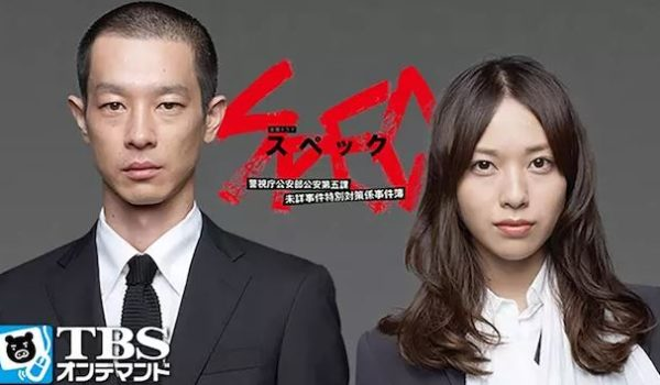 『SPEC〜警視庁公安部公安第五課 未詳事件特別対策係事件簿〜』