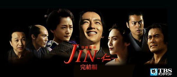 『仁-JIN-完結編』