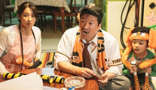 『浦安鉄筋家族』第5話あらすじ・ネタバレ感想!西vs東、金的野球バトル勃発!どっちのアホ家族が強い?