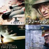 第二次世界大戦の実話を扱ったおすすめ映画・ドラマまとめ!アメリカ・日本・ドイツ、様々な国の戦争作品を紹介!