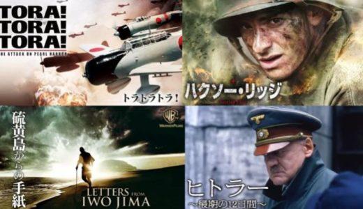 第二次世界大戦の実話を扱ったおすすめ戦争映画・ドラマまとめ!アメリカ・日本・ドイツ、各国の戦争作品を紹介!