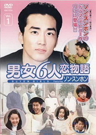 『男女6人恋物語』