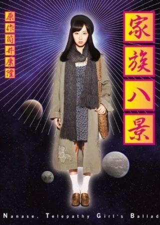 家族八景 Nanase、Telepathy Girl's Ballad