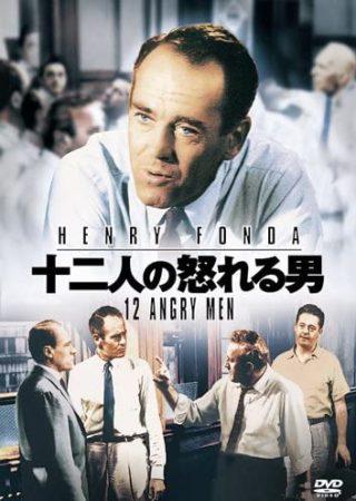 『十二人の怒れる男』