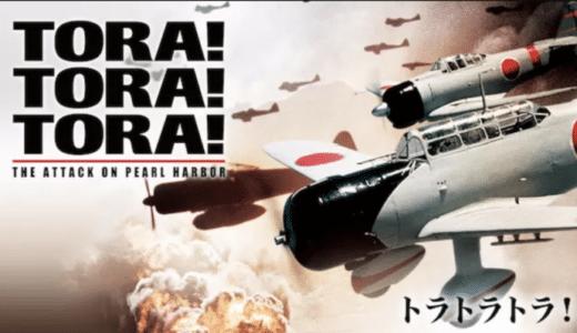 『トラ・トラ・トラ!』動画フル無料視聴!日米合作の戦争映画!真珠湾攻撃の実態を見る