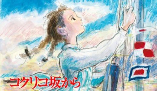 『コクリコ坂から』あらすじ・ネタバレ感想!ジブリと宮崎吾朗が描く60年代の高校生たちの青春と出生の秘密!