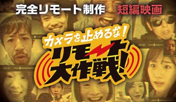 """『カメラを止めるな!リモート大作戦!』あらすじ・ネタバレ感想!Youtubeで見られる""""カメ止め""""の最新作!"""